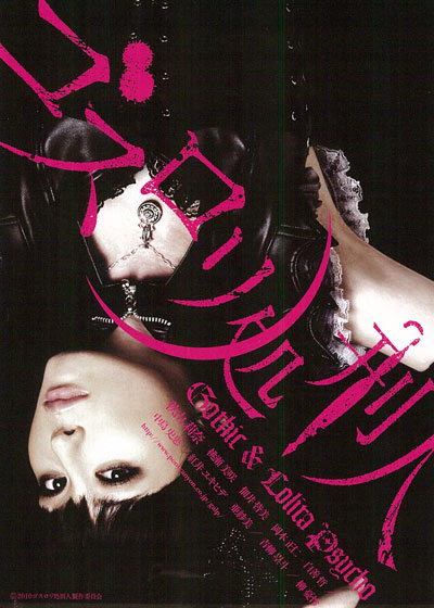 Poster for Gothic & Lolita Psycho