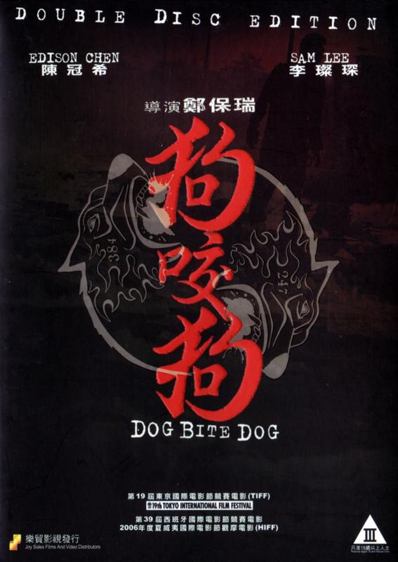 Poster for Dog Bite Dog