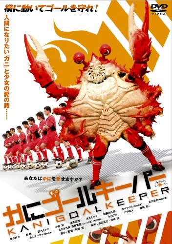 Poster for Crab Goalkeeper