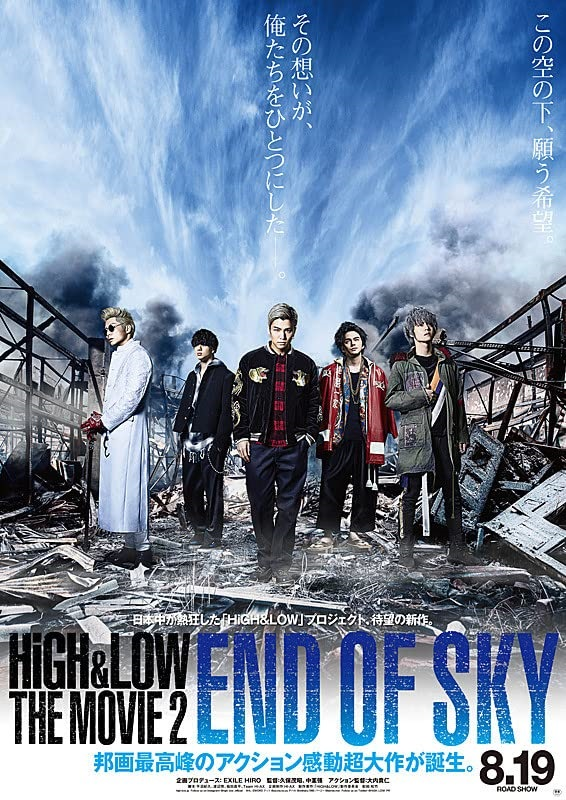 Poster for High & Low The Movie 2: End of Sky